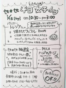 今年初イベント♡
